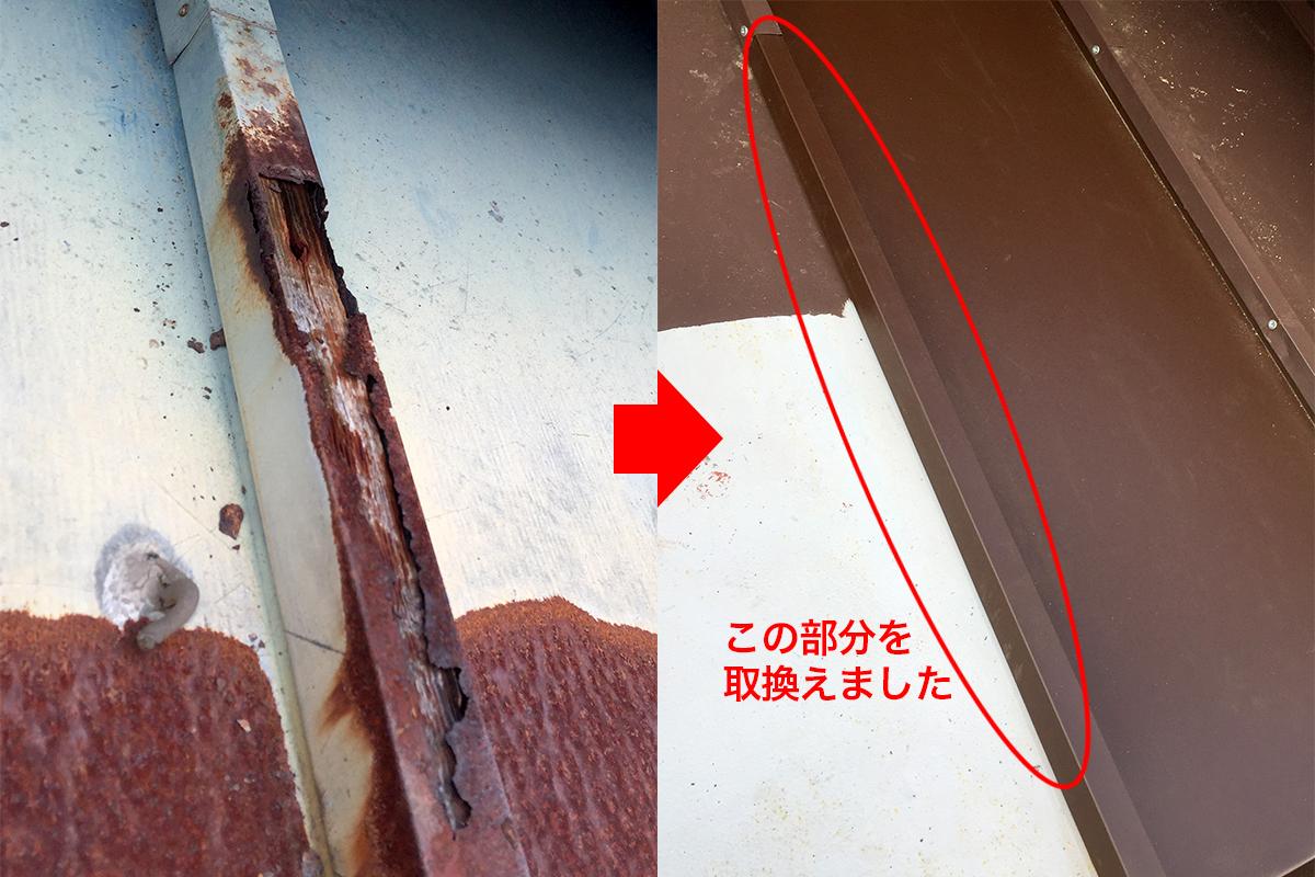 瓦棒の補修